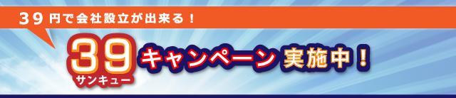 39(サンキュー)キャンペーン実施中