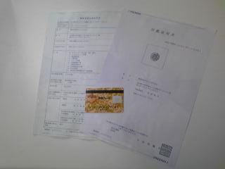印鑑カード