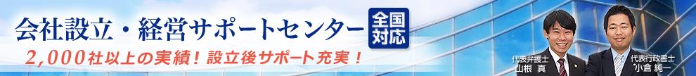 会社設立・経営サポートセンター【全国対応】2,000社以上の実績!設立後サポート!