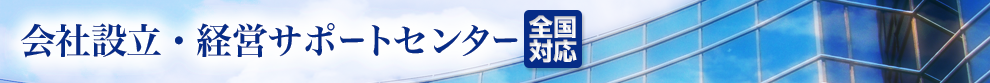 会社設立・経営サポートセンター【全国対応】