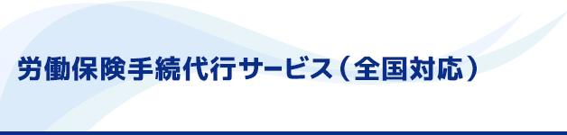 労働保険手続代行サービス(全国対応)