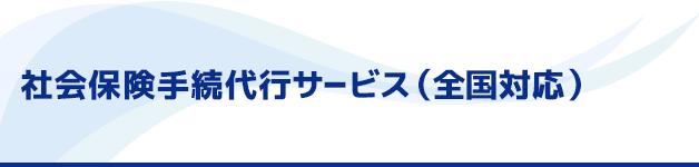 社会保険手続代行サービス(全国対応)