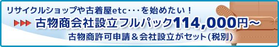 リサイクルショップや古着屋etc・・・を始めたい!古物商会社設立フルパック97,000円~古物商許可申請&会社設立がセット