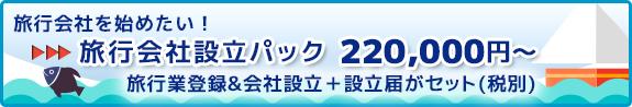 旅行会社を始めたい!旅行会社設立パック200,000円~旅行業登録&会社設立+設立届がセット