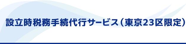 設立時税務手続代行サービス(東京23区限定)