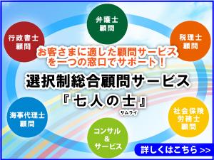 選択制顧問サービス「七人の士(サムライ)」
